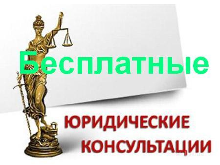 Юридические консультации в Махачкале
