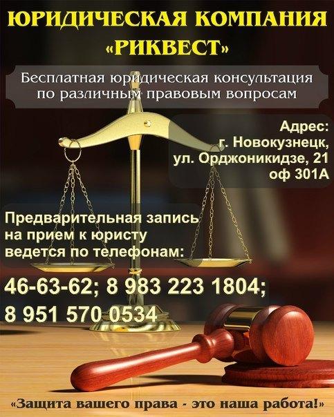 Юрист Махачкала